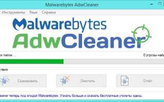 Очистка компьютера с помощью утилиты AdwCleaner