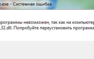 Comctl32 dll ошибка Windows 7 как исправить