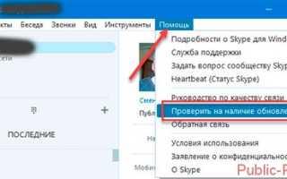 Проблемы Skype: невозможно отправить файл