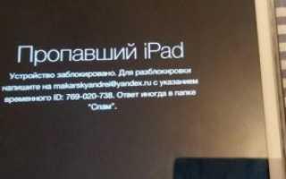 Восстановление заблокированного ipad
