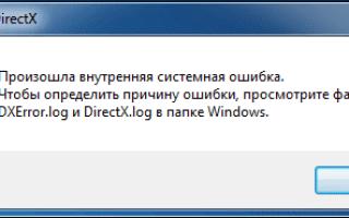 Удаление компонентов DirectX
