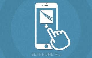 Как загрузить приложение на iPhone