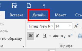 Вставка знака параграфа в Microsoft Word