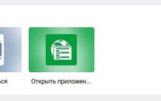 Как сделать ссылку в группе ВКонтакте