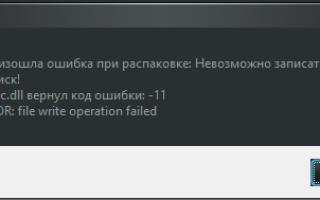 Что значит код ошибки 11