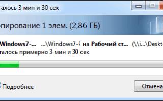 Оценка продолжительности копирования файлов висит