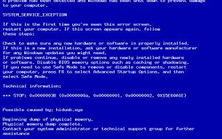 Исправление ошибки SYSTEM_SERVICE_EXCEPTION в Windows 10