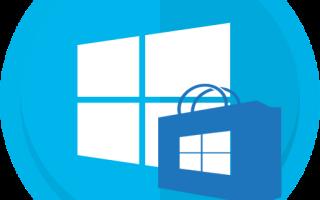 Устранение проблем с запуском Microsoft Store