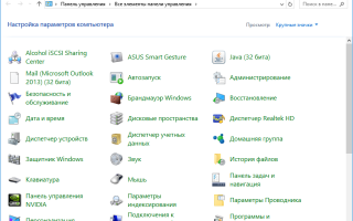 Настройки сетевого экрана windows 10