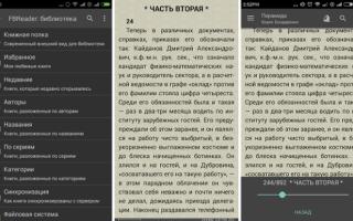 Программы для чтения DjVu на Android