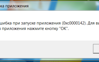 Ошибка при запуске приложения 0xc000142