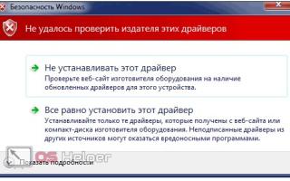 Отменить проверку цифровой подписи драйверов Windows 7