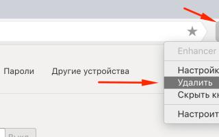 Как удалять расширения в Яндекс.Браузере?