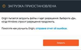 Исправление поломки Origin после обновления