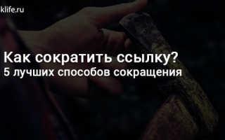 Как сокращать ссылки ВКонтакте