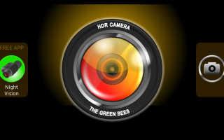 Что означает hdr в настройках камеры
