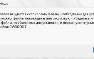 Ошибка 80070017 при установке Windows 7