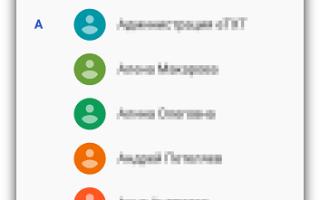 Как сохранить контакты на Андроид