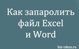 Установка пароля на файлы в программе Microsoft Excel