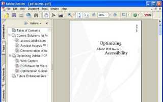 Чем можно открыть PDF файлы