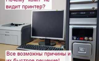 Почему компьютер не видит принтер canon