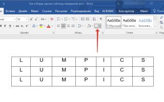 Скрытие всех или отдельных границ таблицы в Microsoft Word