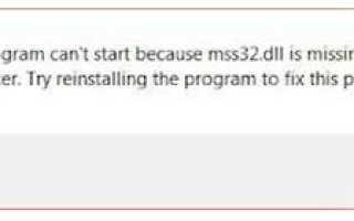 Исправление ошибки библиотеки Mss32.dll
