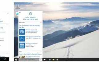 Включение голосового ассистента Сortana в Windows 10