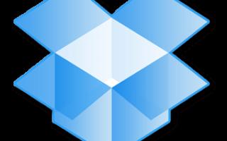 Как пользоваться облачным хранилищем Dropbox