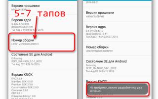 Удаление приложения YouTube с Android-девайса