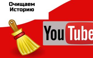 Очищаем историю в YouTube