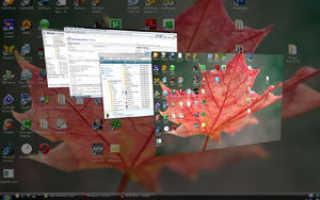 Параметры быстродействия Windows 7 что можно убрать