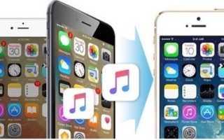Как перенести музыку с iPhone на iPhone