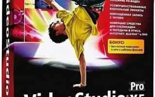 Corel VideoStudio Pro X10 SP1