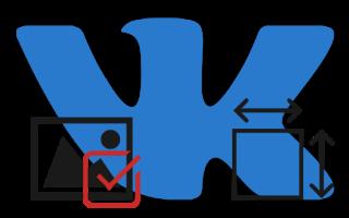 Правильные размеры изображений для группы ВКонтакте