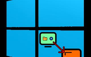 Перенос Windows 10 на другой компьютер