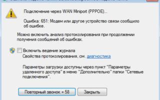 Ошибка 652 при подключении к интернету