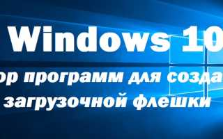 Какой программой записать образ Windows на флешку