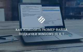 Изменение размера файла подкачки Windows 7