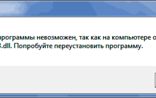 Исправление ошибки библиотеки d3dx10_43.dll