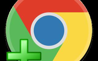 Как добавить визуальную закладку в браузере Google Chrome
