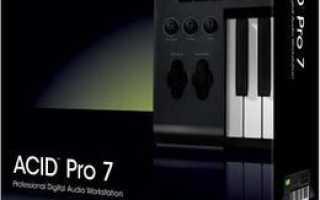 Sony Acid Pro 7.0.713