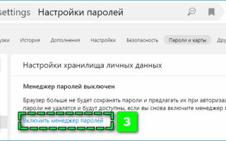 Как установить пароль на браузер