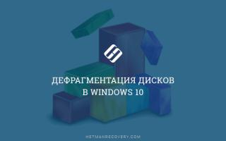 Дефрагментация диска в Windows 10