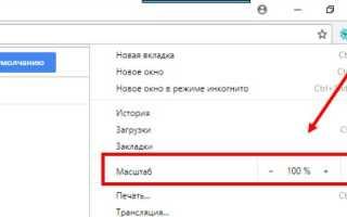 Как увеличить масштаб сайта на экране