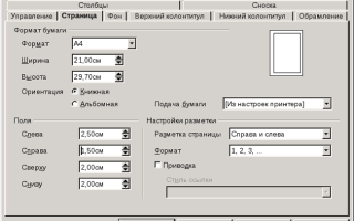 Добавление сноски в OpenOffice Writer