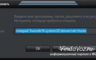 Расположение файла HOSTS в Windows 7