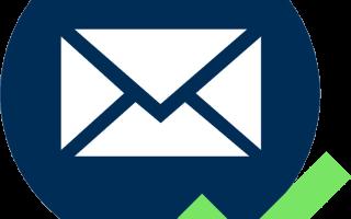 Проверка email на существование