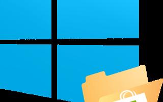 Где находятся приложения из магазина windows 10
