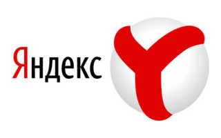Способы сохранить пароль в Яндекс.Браузере